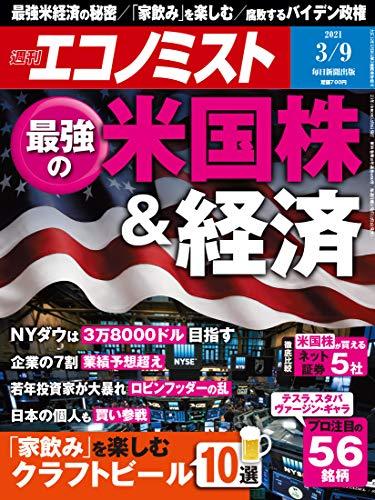 週刊エコノミスト 2021年3月9日号 [雑誌]