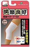 関節良好 保温サポーター DX ひざ用(LLサイズ)