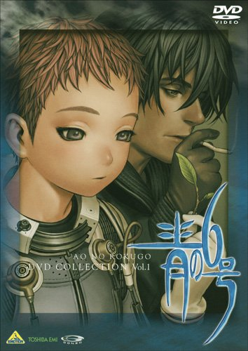 Blue Submarine No. 6 (Ao No Rokugo), Vol. 1 [Region 2] [DVD] (japan import)
