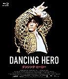 ダンシング・ヒーロー[Blu-ray/ブルーレイ]