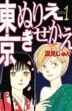 東京ぬりえきせかえ(1) (BE・LOVEコミックス)