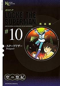 超人ロック 完全版 10巻 表紙画像