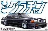 青島文化教材社 1/24 もっとグラチャン No.13 430 グロリア プラモデル