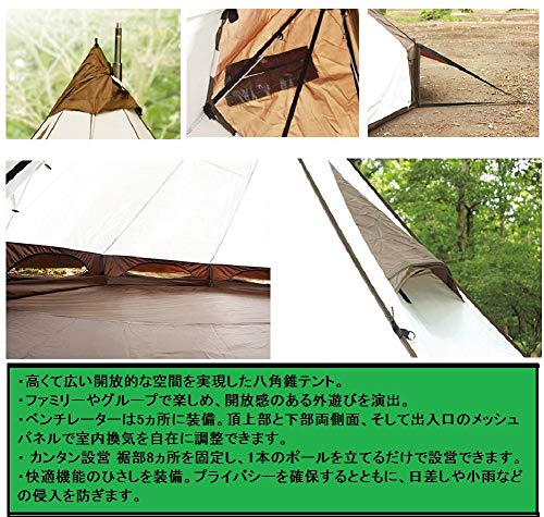 ogawa(オガワ)テントワンポールピルツ15T/C[8人用]2790