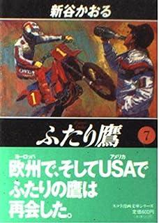 ふたり鷹 (7) (スコラ漫画文庫シリーズ)