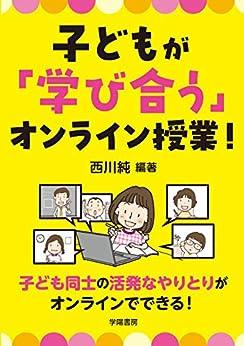 [西川純]の子どもが「学び合う」オンライン授業!