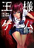 王様ゲーム 終極(1) (アクションコミックス)