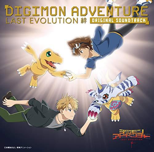 ドリーミュージックパブリッシング『デジモンアドベンチャー LAST EVOLUTION 絆 オリジナル サウンドトラック(NECA-33008)』