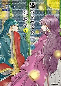 姫のためなら死ねる (9) (バンブーコミックス WINセレクション)