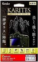 Kenko 液晶保護ガラス KARITES Canon EOS-1DX Mark III用 薄さ0.21mm ARコート採用 ラウンドエッジ加工 日本製 KKG-CEOS1DXM3