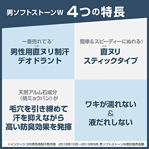 シービックデオナチュレ『男ソフトストーンW』
