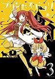 プリンセスビヨリ 3巻 (デジタル版ヤングガンガンコミックス)