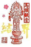 佐白山 正福寺 ご朱印「馬頭観音 結界」