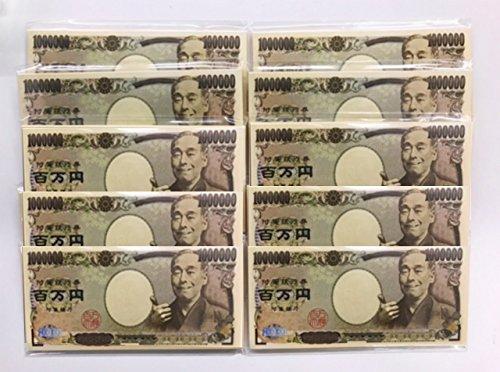 百万円ふせん 10個セット 二次会 ゴルフコンペ ビンゴ 景品 参加賞