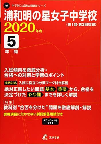 浦和明の星女子中学校 2020年度用 《過去5年分収録》 (中学別入試問題シリーズ Q6)の詳細を見る