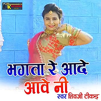 Bhagta Re Aade Aave Ni (Rajasthani)