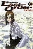 銃夢 Last Order 11 (ヤングジャンプコミックス)