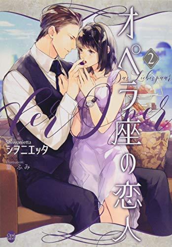 オペラ座の恋人(2) (オパール文庫)
