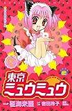 東京ミュウミュウ なかよし60周年記念版(6) (なかよしコミックス)