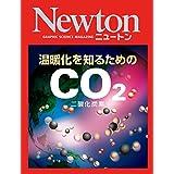 Newton 温暖化を知るための CO2
