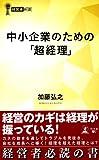 中小企業のための「超経理」 (経営者新書)