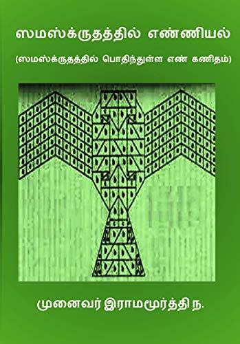 Samaskruttatil Enniyal: Number System in Samskrutam (Tamil Edition)
