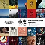 Best Selection Songs 2004-2018' 〜ママ、この世界に未来はあるの〜(2CD)