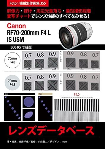 Canon RF70-200mm F4 L IS USM レンズデータベース: Foton機種別作例集355 解像力・ぼけ・周辺光量落ち・最短撮影距離 実写チャートでレンズ性能のすべてをみせる! Canon EOS R5 で撮影で撮影