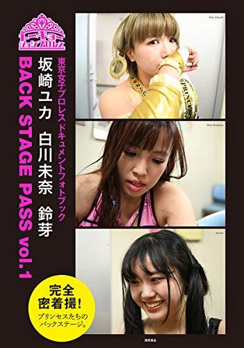 東京女子プロレスドキュメントフォトブック BACK STAGE PASS vol.1 坂崎ユカ 白川未奈 鈴芽