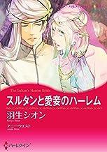 スルタンと愛妾のハーレム【あとがき付き】 (ハーレクインコミックス)