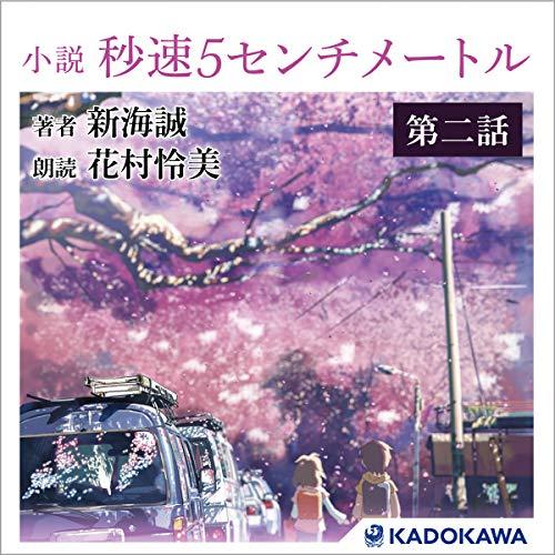『小説 秒速5センチメートル 分冊版 第二話「コスモナウト」』のカバーアート