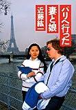 パリへ行った妻と娘 (文春文庫)