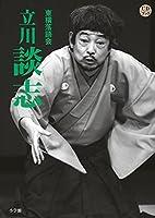 東横落語会 立川談志(全1巻) (CDブック)