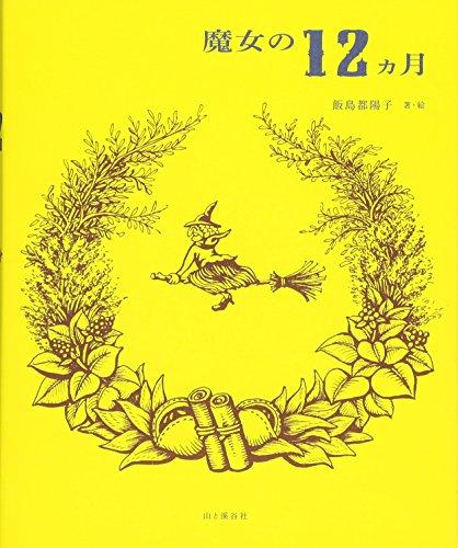 魔女の12ヵ月  自然を尊び、知り尽くした魔女の「暮らし」と「知恵」