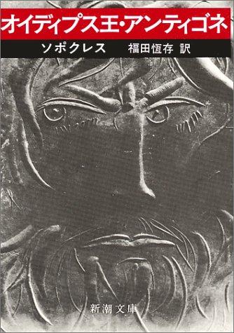 オイディプス王・アンティゴネ (新潮文庫)