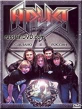 Made in Russia - Ariya / Sdelano v Rossii - Aria (in Russian)