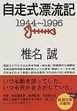 自走式漂流記―1944~1996 (新潮文庫)