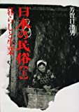 日本の民俗〈下〉暮らしと生業