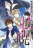 払暁 男装魔術師と金の騎士(コミック) 分冊版 : 1 (モンスターコミックスf)