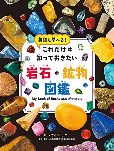これだけは知っておきたい 岩石・鉱物図鑑の詳細を見る