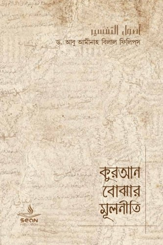 Quran Bujhar Mulniti Usoolut Tafseer Bengali Edition Buy Online In Grenada At Grenada Desertcart Com Productid 29828478