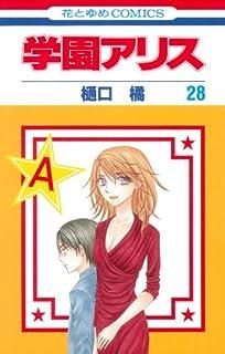 学園アリス 第28巻 (花とゆめCOMICS)