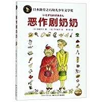 Mischievous Granny/ Cock Robin Book Series (Chinese Edition)