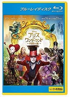 アリスイン ワンダーランド 時間の旅 Blu-ray【レンタル落ち】
