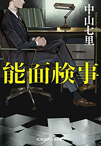 能面検事 (光文社文庫)