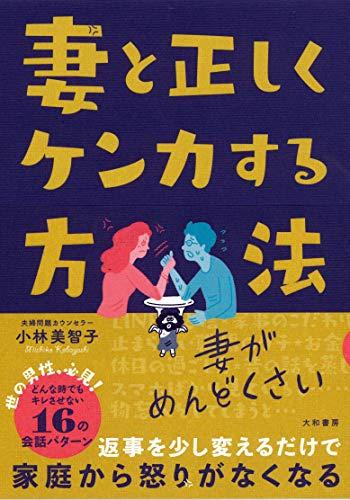 妻と正しくケンカする方法 - 小林美智子