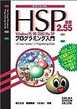 HSP2.55プログラミング入門Windows95/98/2000/Me/XP