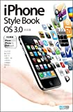 iPhone Style Book OS 3.0対応版 <対応機種iPhone 3GS/iPhone 3G/iPod touch>