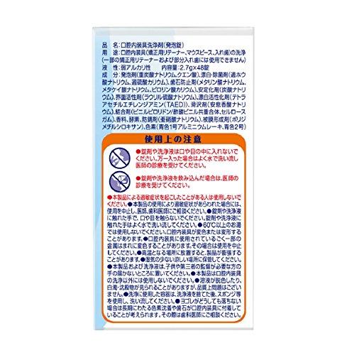 ポリデントリテーナー・マウスピース用洗浄剤ミントの香り48錠
