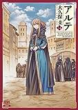 アルテ 14巻 (ゼノンコミックス)